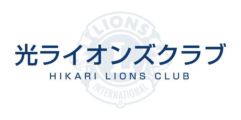 光ライオンズクラブ